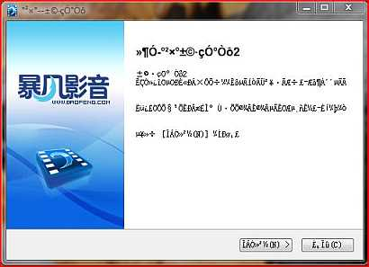 Windows Vista display weird characters when installing or executing Chinese or non-Unicode program.