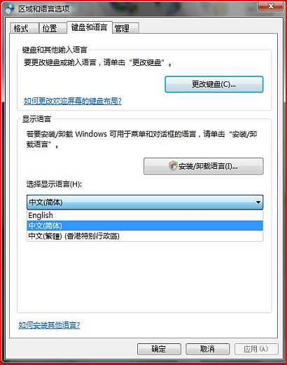 Chinese Windows Vista interface is render when the Display Language in Regional And Language Options dialog box is set to Chinese.