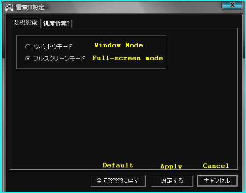 Configure Raiden-III to run as window mode or full-screen mode.