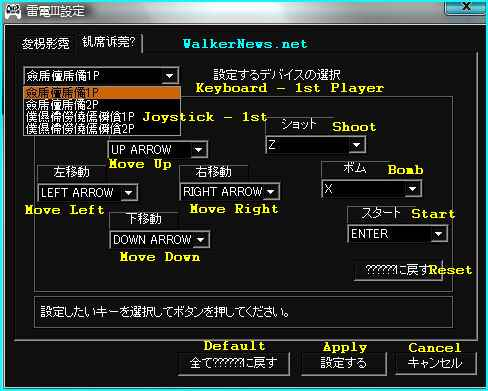 Configure Raiden-III to use keyboard or joystick, and the keys to shoot, release bomb or move the Raiden jet-fighter around.