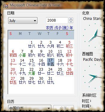 Microsoft Chinese Date And Time is a value added calendar utility that displaying Chinese Lunar calendar day.