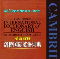 Symbian freeware for Nokia 5800 - Cambridge Talking Dictionary