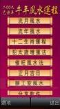 Symbian freeware for Nokia 5800 XpressMusic - Fortune and Fengshui guide for the year of Ox