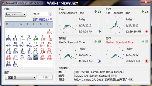 Microsoft Chinese calendar freeware for Windows.